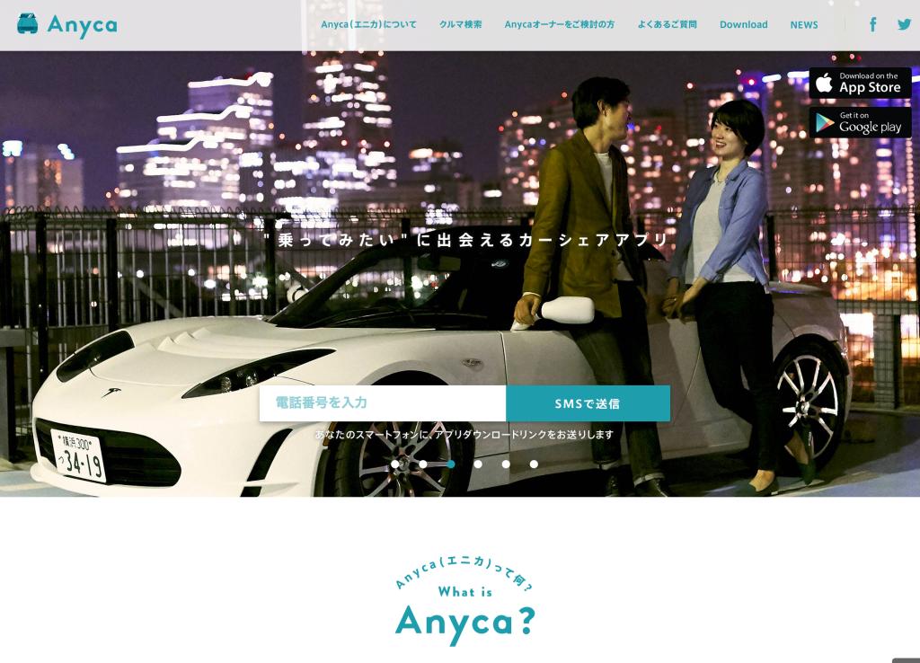 C2Cカーシェアリングサービス エニカ(Anyca)
