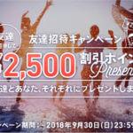 Anyca友達招待キャンペーン2018