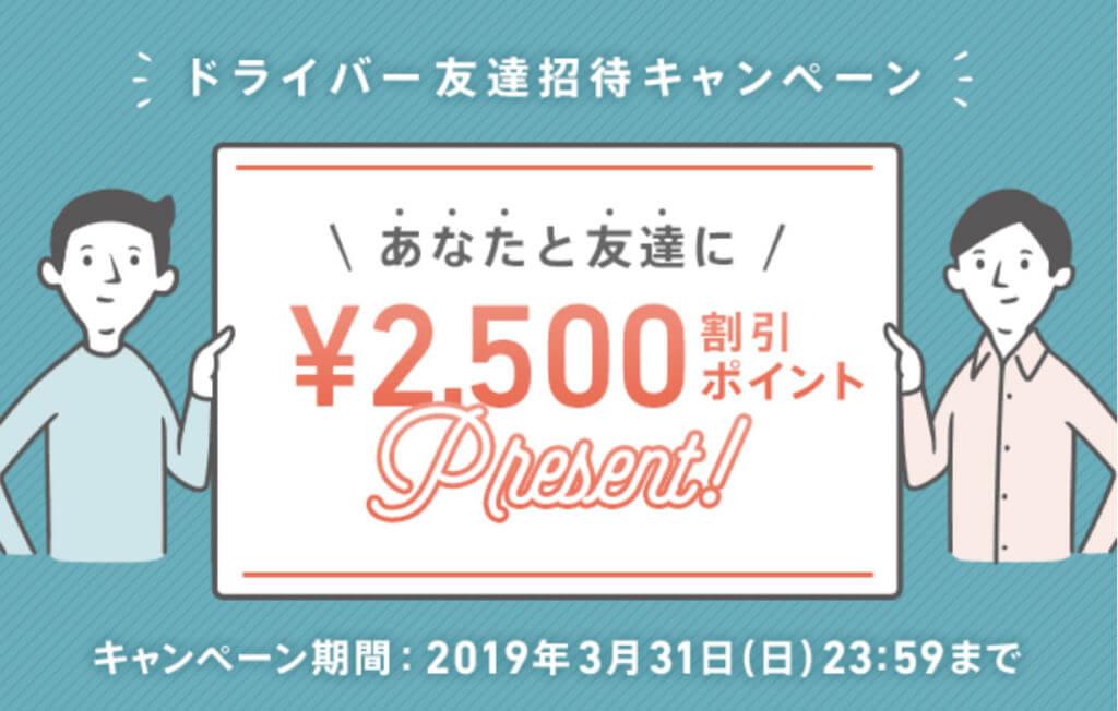友達紹介キャンペーン2019年3月