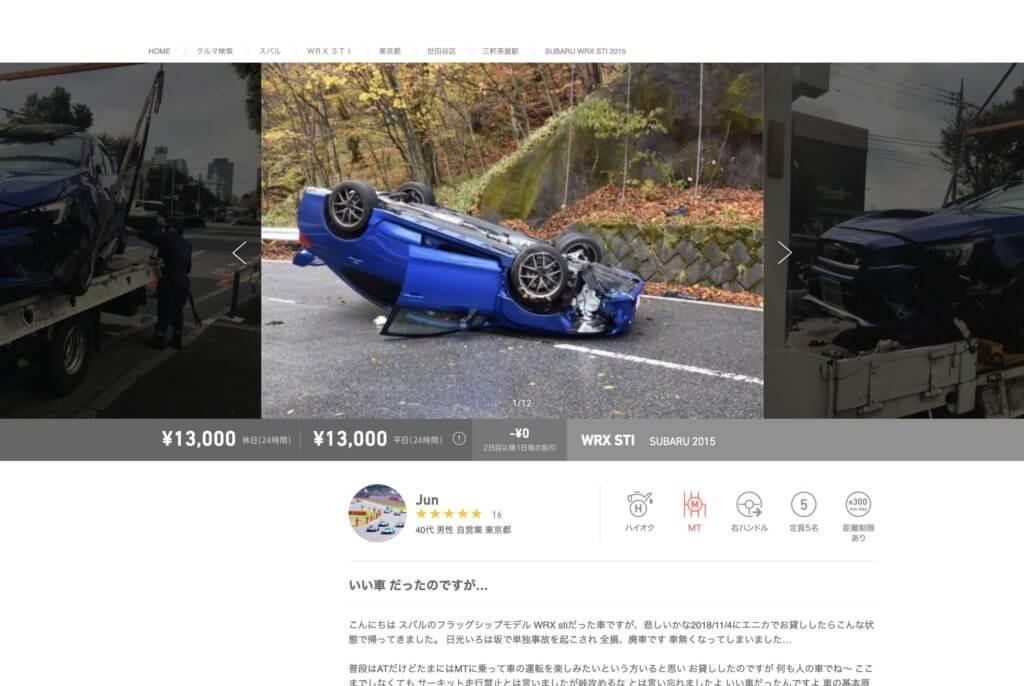 Anyca 事故車