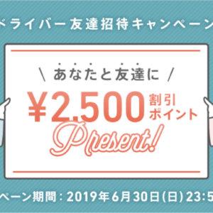 Anyca 友達紹介キャンペーン