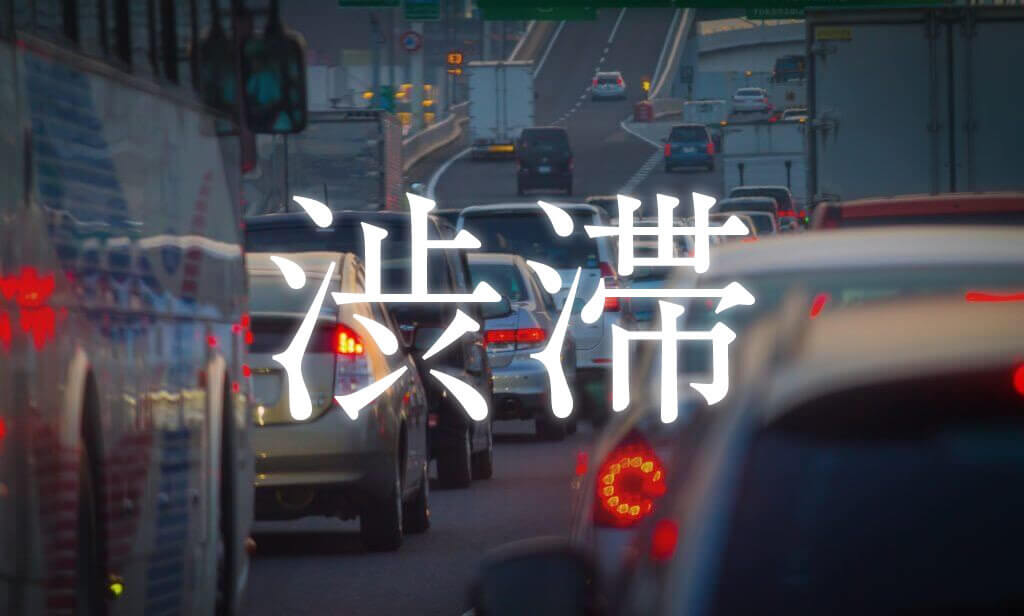 Anyca 渋滞